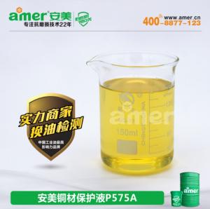 安美牌铜材保护液P575A
