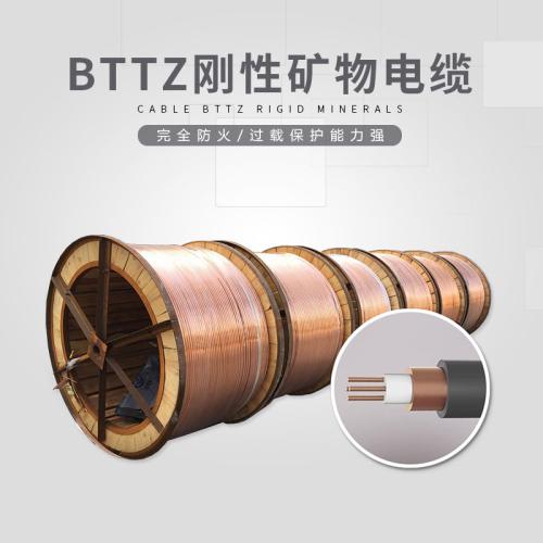 BTTZ氧化镁矿物电缆