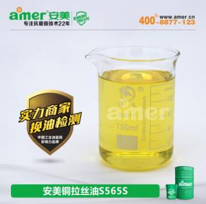 安美铜拉丝油S565