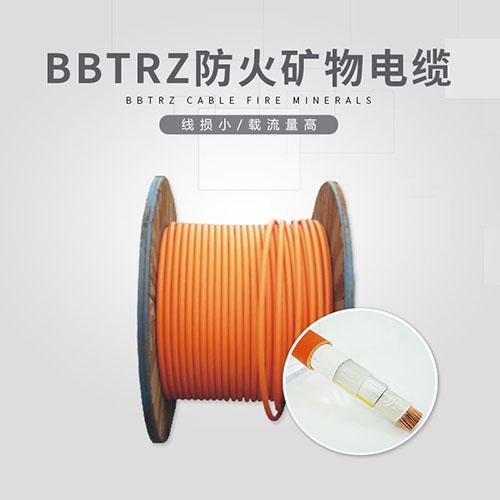 BBTRZ柔性防火矿物电缆