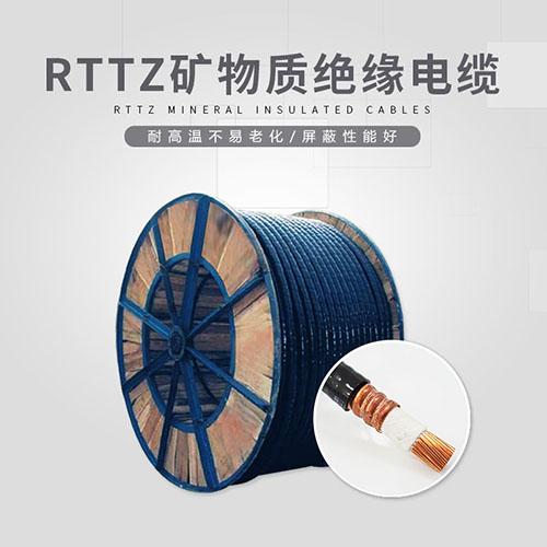 RTTZ矿物质绝缘电缆