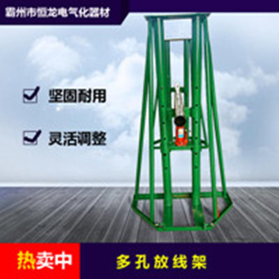 多孔式电缆放线架 梯形放线架 重型液压放线架