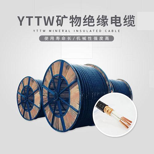 YTTW无机矿物电缆
