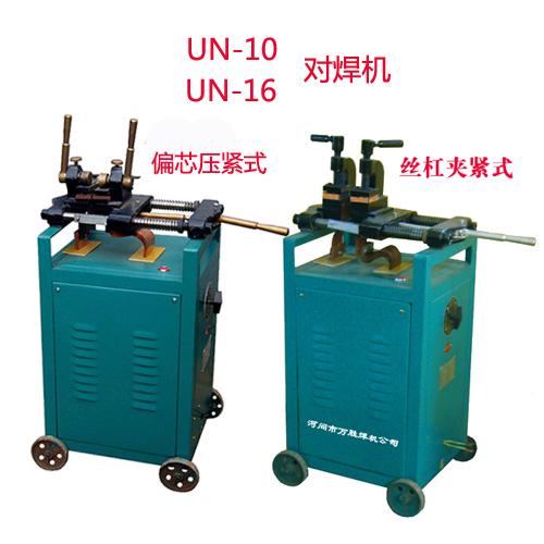 銅鋁桿對焊機