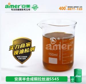 安美半合成铜拉丝油S545