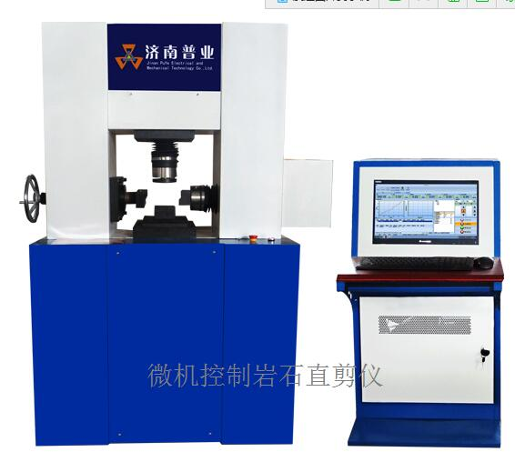 供应微机控制电子式岩石直剪仪
