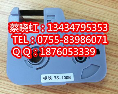硕方TP60I原装线号机色带TP-R100B