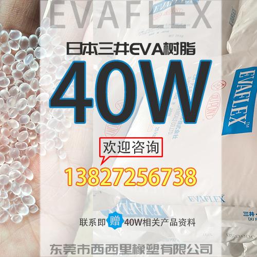日本三井EVAEV45LX比40wVA含量更高應用于電纜產品