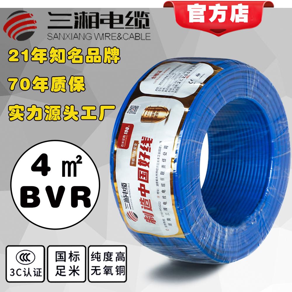 三湘國標多股銅芯電纜 bvr4平方工程銅電線電纜廠家直銷線纜批發