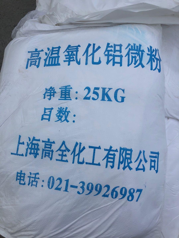 上海高溫氧化鋁微粉 廠家直銷 可免費拿樣