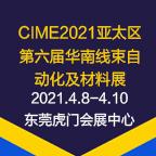 CIME2021亞太區線纜智能智造展暨第六屆華南線束自動化及材料展