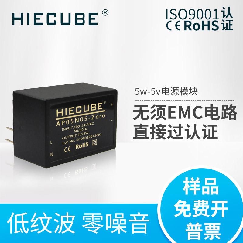 物联网通讯AC-DC电源模块5v1a交直流输入
