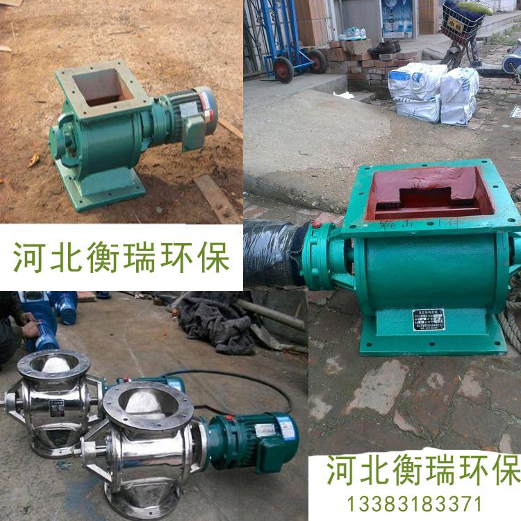 星型卸料器-卸灰卸料器-衡瑞環保