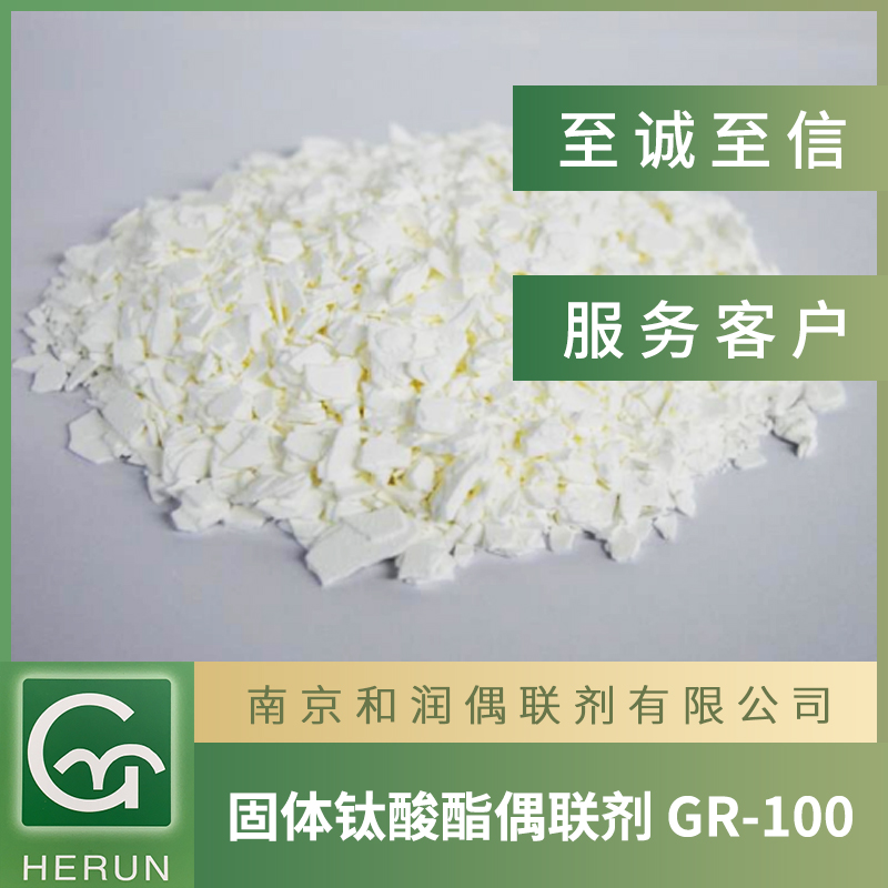 优质高纯度助剂偶联剂