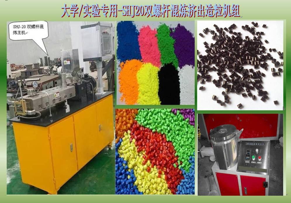 实验室用20同向双螺杆挤出造粒机组