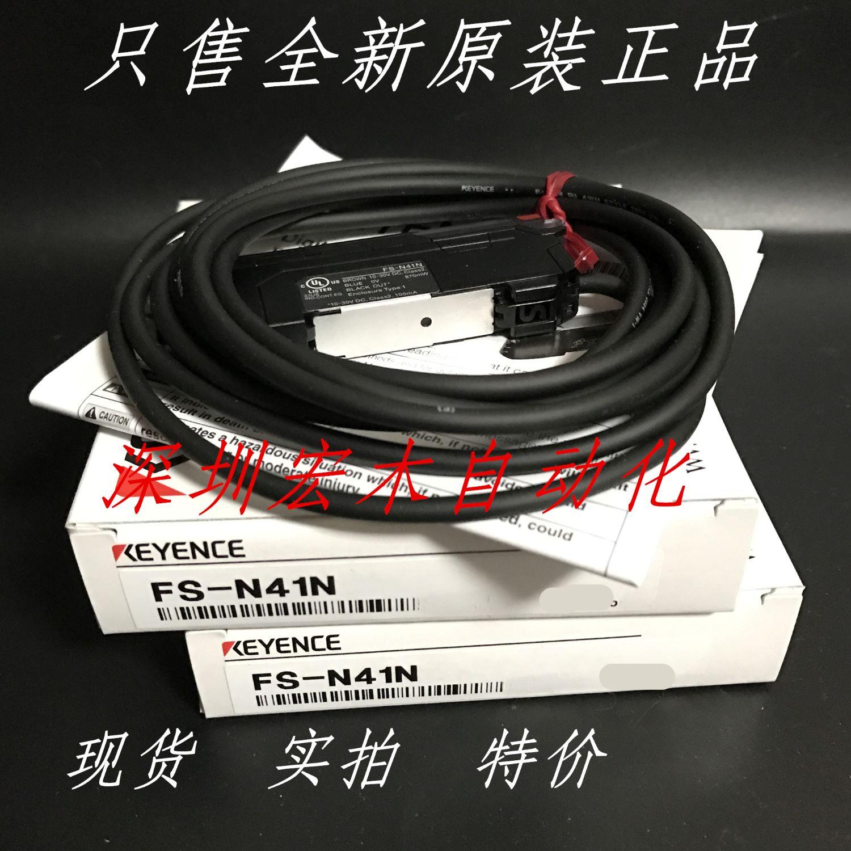 基恩士FS-N41N 数字光纤传感器 全新原装正品KEYENCE现货议价