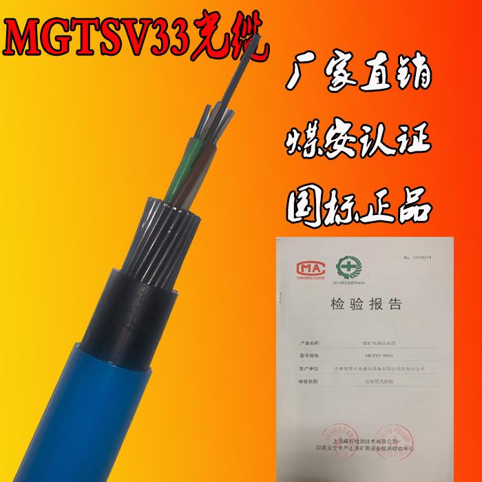 MGTSV33矿用光缆矿用钢丝铠装下井阻燃光缆
