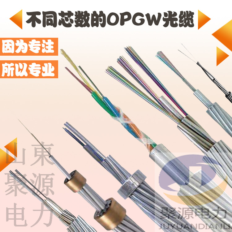 【24芯OPGW光缆单价,国网24芯OPGW光缆