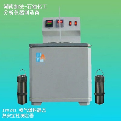 SH/T0241喷气燃料静态热安定性测定器