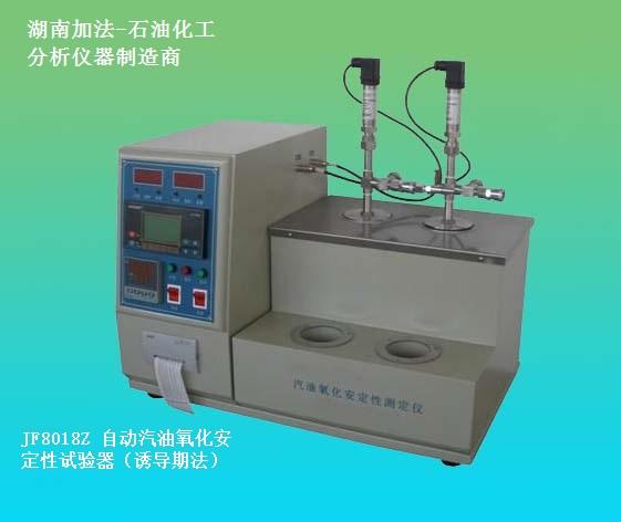 GB/T8018自动汽油氧化安定性试验器