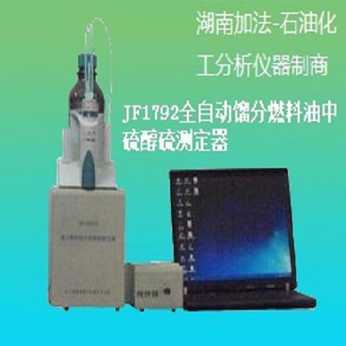 硫醇硫 油质检测仪器