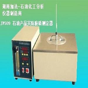 GB/T 509石油产品实际胶质测定器