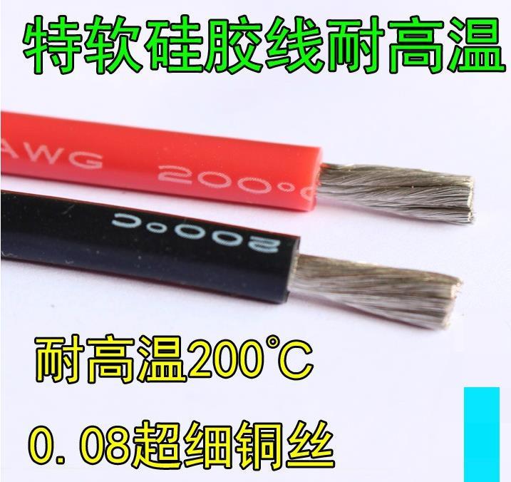 硅膠線/6AWG線/耐高溫線
