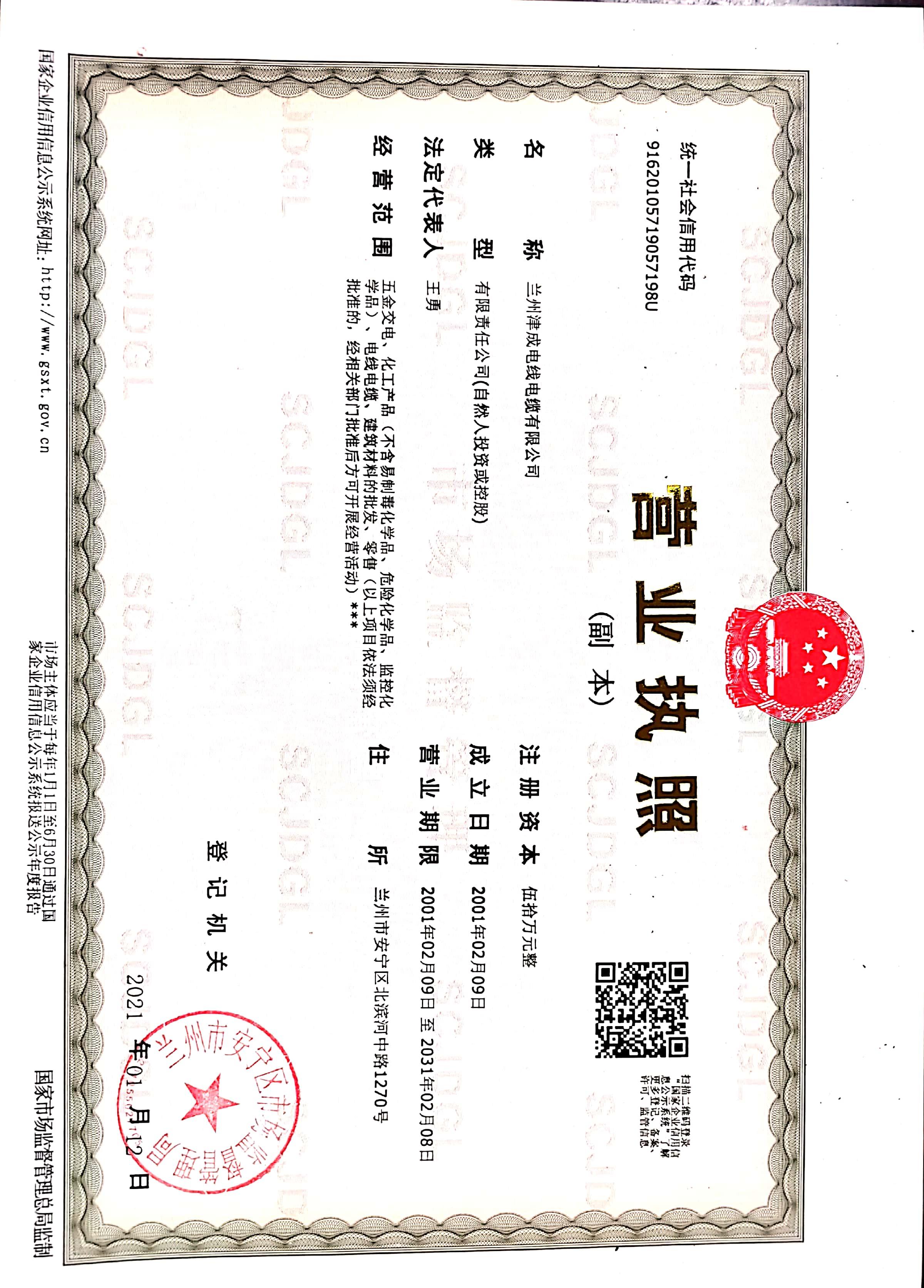 兰州津成电线日本免费av毛片在线看