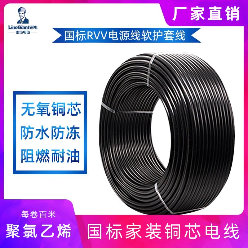 额定RVV300/500V 聚氯乙烯绝缘家装阻燃软线 电线电缆 铜芯 国标