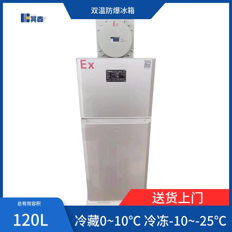 化工厂冷冻冷藏防爆冰箱双温数显BL-120CD