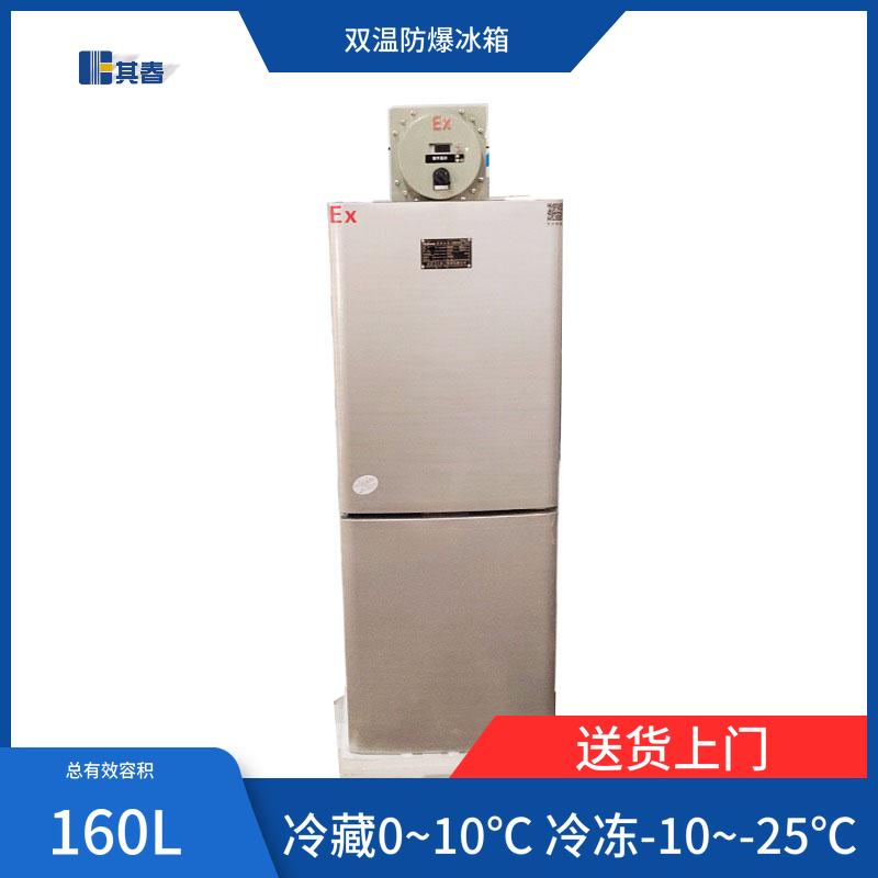 实验室防爆冰箱双温BL-160CD化工厂防爆冰箱