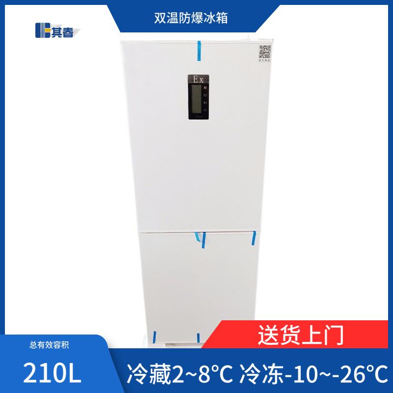 BL-210CD实验室专用防爆冰箱冷藏冷冻
