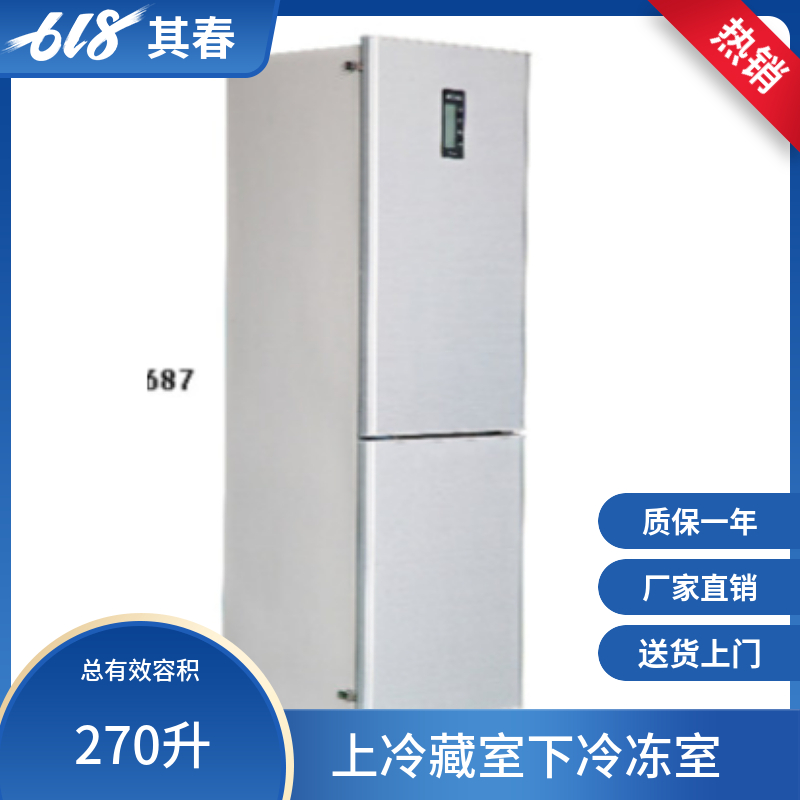 BL-270CD实验室双温双控防爆冰箱工厂直销