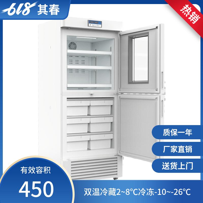 BL-450CD实验室冷藏冷冻防爆冰箱双压缩机控制