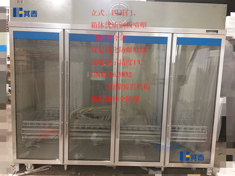 大容量2360升冷藏防爆冰箱防爆試劑柜