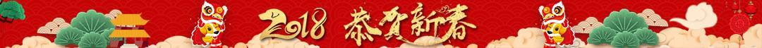 电缆网祝你新春快乐!