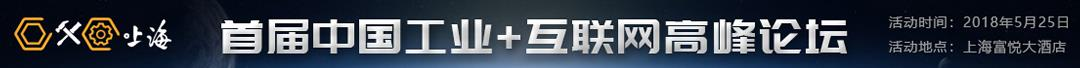 首届中国工业+互联网高峰论坛