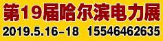第19届哈尔滨电力展
