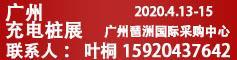 2020广州国际充电桩(站)技术设备展览会