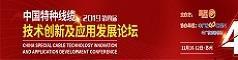 中国特种电缆技术创新及应用发展论坛