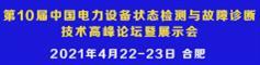 中国电力设备展