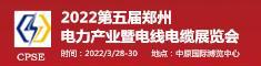 2022第五届中国(郑州)国际电力产业展览会