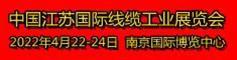 中国南京国际电力产业展览会