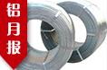 2017年10月电缆原材料(铝材)月报