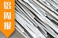 电缆原材料(铝材)周报(6.12-6.16)
