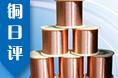 铜价窄幅震荡 短期反弹高度有限