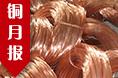 2017年10月电缆原材料(铜材)月报